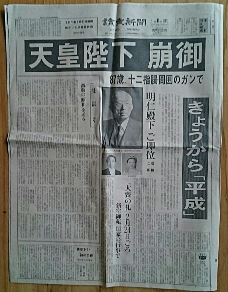 昭和64年1月7日と平成元年1月8日...