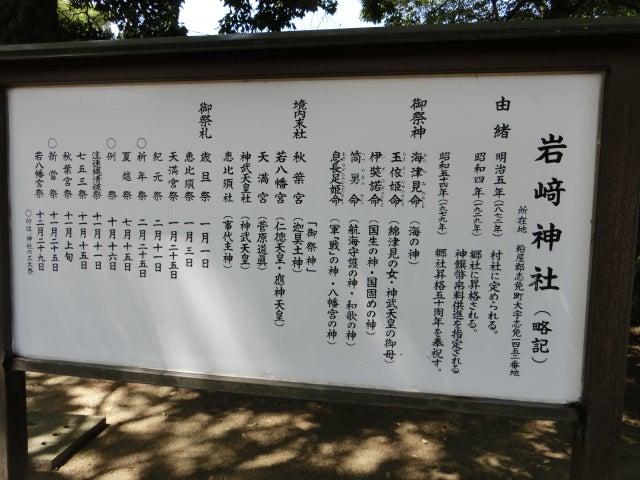 岩崎神社(一) 福岡県糟屋郡志免町1452 | ドリップ珈琲好き