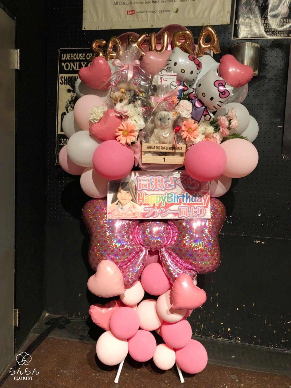 第133回正規ワンマンライブ〜高浪さくら・生誕祭〜 スタンド花