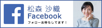 松森沙織facebookバナー