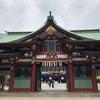 必ず運命が好転する 日枝神社 道開き参拝 11月13日|お清め教室 翡翠の巫女の画像