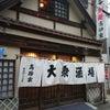 「教育」校正から、京成線の居酒屋への画像