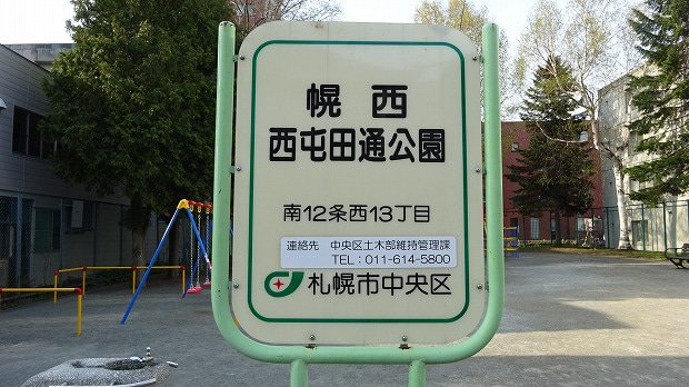 幌西西屯田通公園 中央区南12条...
