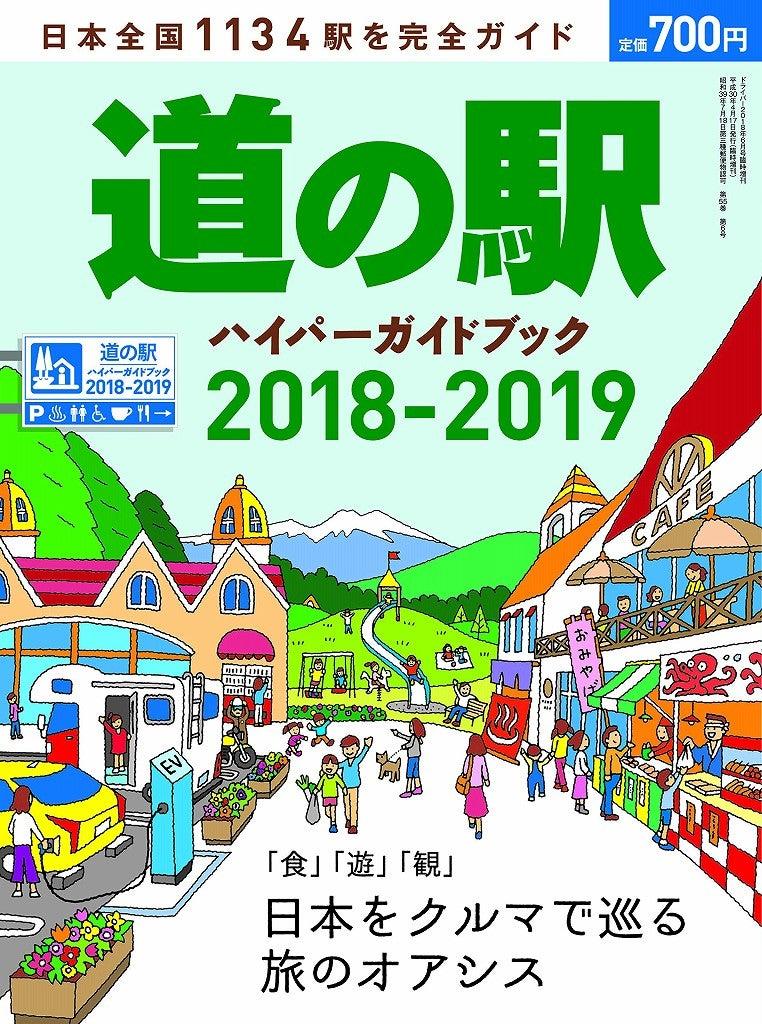 道の駅ハイパーガイドブック 2018-2019