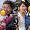 【整形疑惑】笑 & 7月骨盤イベント@愛知の画像