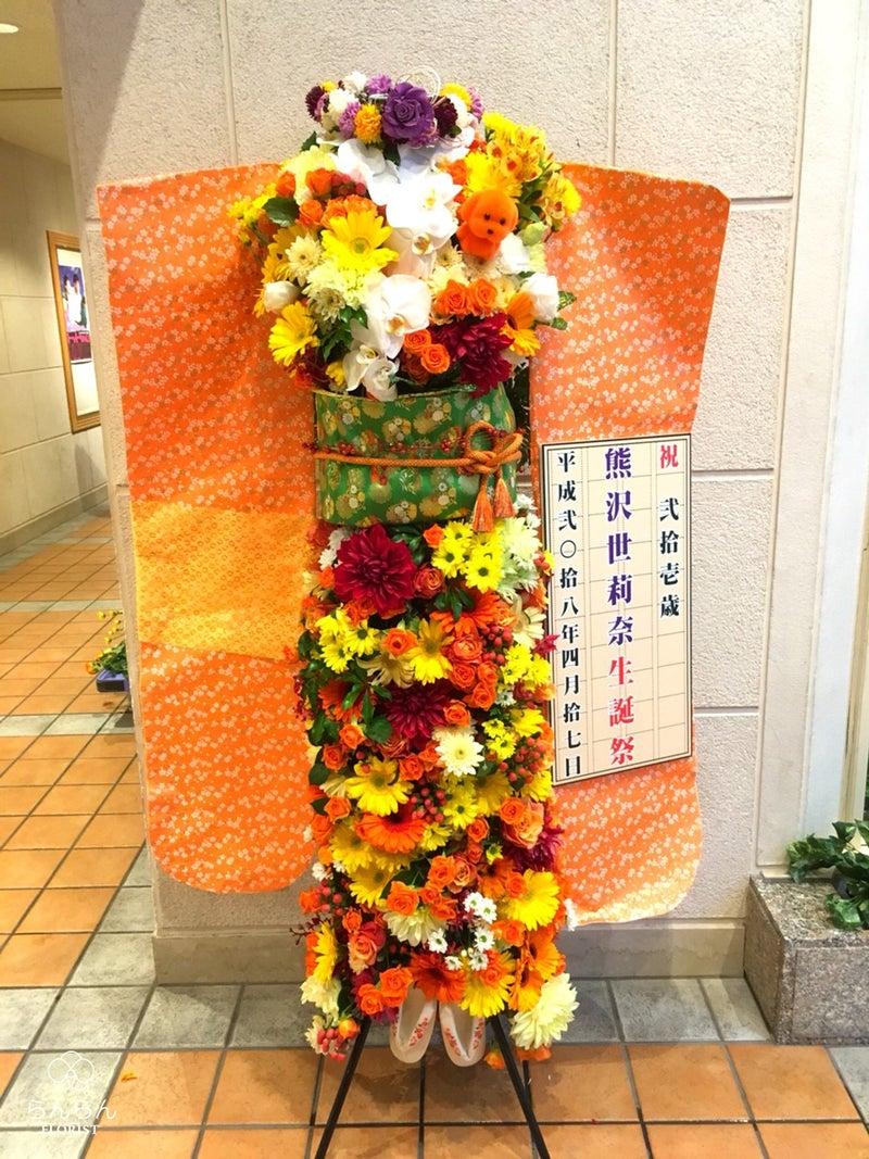 チームKⅣ「制服の芽」公演 熊沢世莉奈 生誕祭 スタンド花