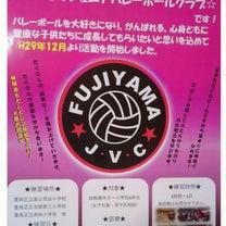 バレーボール体験会のお知らせ(^-^)の記事に添付されている画像