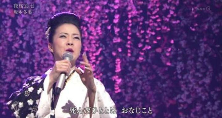 坂本 冬美 夜桜 お 七
