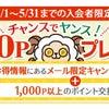 1,000円GETしました♡の画像