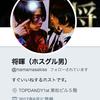 SNS強者、TOPDANDY1st 将暉さんの謎に迫る 【未経験から組数group3位へ】の画像