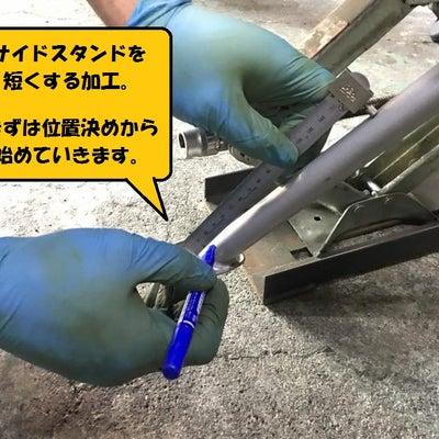 サイドスタンド短くする溶接加工(CRF250ラリー)の記事に添付されている画像