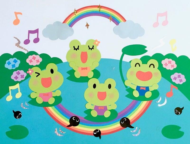 虹に届けかえるの合唱6月壁面飾り ゆめかけの可愛い保育書
