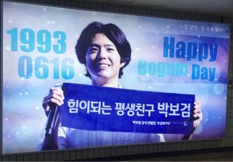 ボゴムが弘大駅と木洞駅で♡ | *...