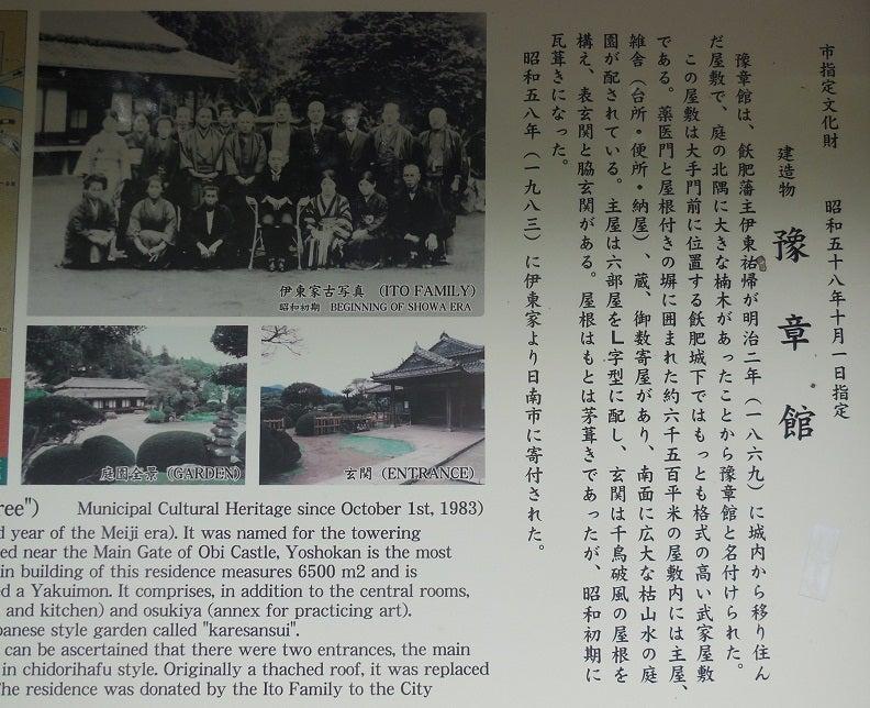 豫章館(その1)~宮崎県日南市...