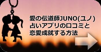 愛の伝道師JUNO(ユノ)の占いアプリの口コミと恋愛成就する方法