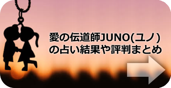 愛の伝道師JUNO(ユノ)の占いの口コミや評判まとめ