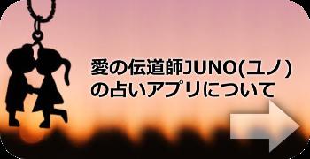 愛の伝道師JUNO(ユノ)のスマホの占いアプリ