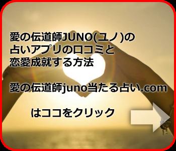 恋愛成就したいならオススメの愛の伝道師JUNO(ユノ)の占いアプリを詳しく説明したサイト