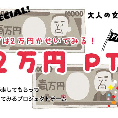 2万円PT今日から頑張ります!の記事に添付されている画像