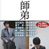 6/20発売『師弟 ~将棋界、魂の伝承~』   光文社  ノンフィクションの画像
