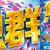 明日1日 寝屋川ABC店【取材1種類】の画像