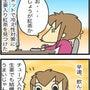 ★4コマ漫画「冷え性…