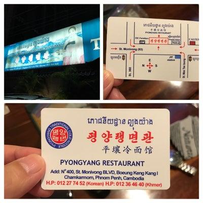 カンボジアのプノンペン 北朝鮮レストランで非日常を楽しむ ヽ(^o^)の記事に添付されている画像