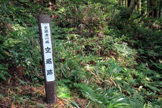 【写12】津川城