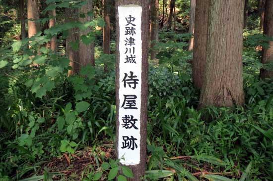 【写6】津川城