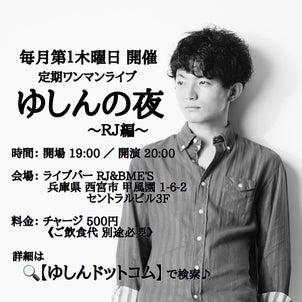 【リブログ】24日15時からは、みのおFMでゆしんのラジオ!の画像