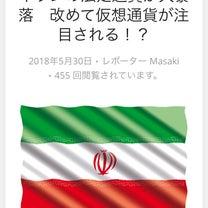 イランの法定通貨が大暴落⁉️の記事に添付されている画像