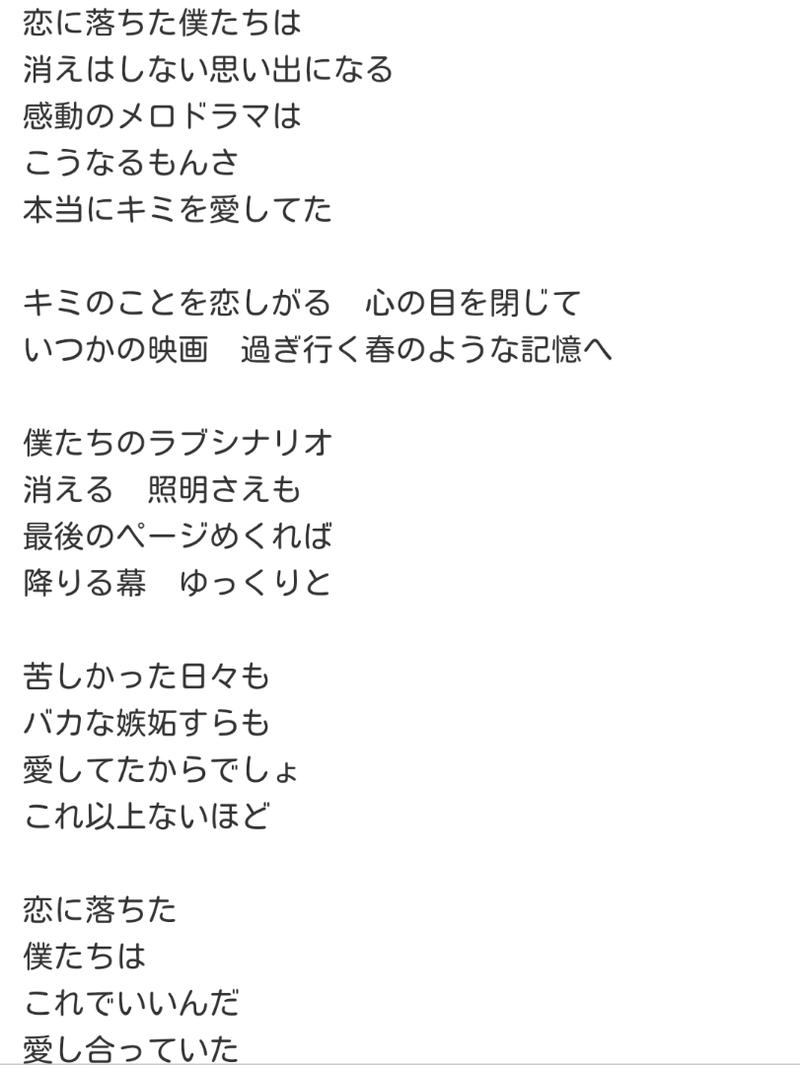 日本 ラブ 語 歌詞 シナリオ