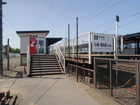 まったり駅探訪】函館本線・稲穂駅に行ってきました。 | 歩王(あるきん ...