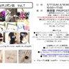 ◼︎リボン会 vol.7  6/17.6/18 ◼︎の画像