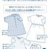 甲府店6/15からのお知らせの画像