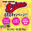 ♡♡6月リフレッシュキャンペーン♡♡の画像
