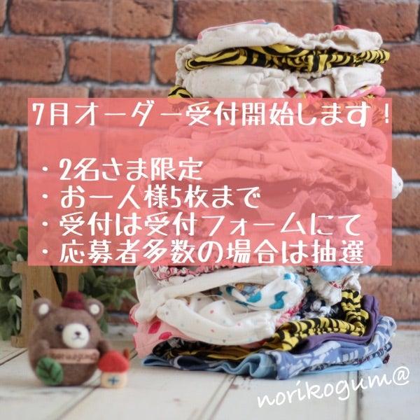 7月の震災復興【応援パンツ】オーダー受付中♪