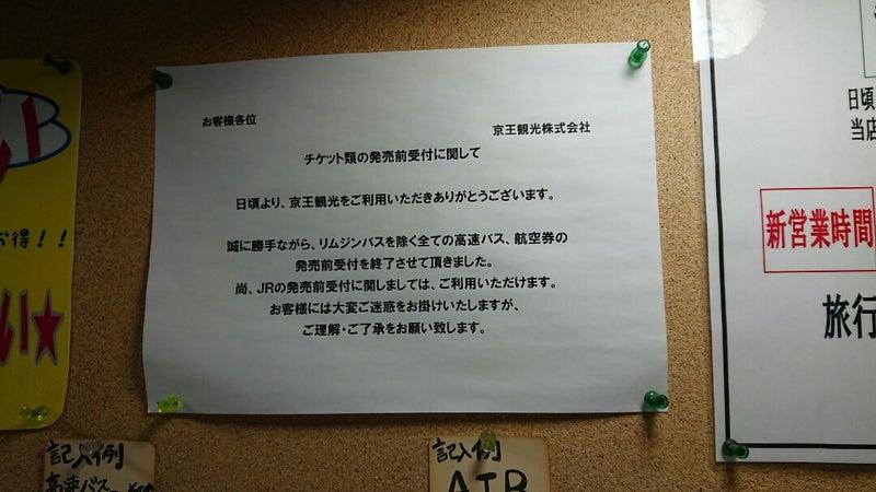 廃止】京王観光でのJRを含めた乗車券類の発売状況   ステチケ