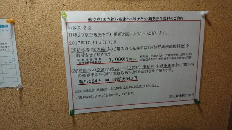 廃止】京王観光でのJRを含めた乗車券類の発売状況 | ステチケ