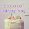 6/10(日) cocoto+『Birthday Party』開催の画像