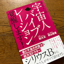 松果体+ぷあぷあ————一番かるい「お喜び様」状態へ!?の記事に添付されている画像