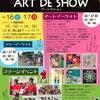 みやま芸術祭ART DE SHOW☆2018.6.17.の画像