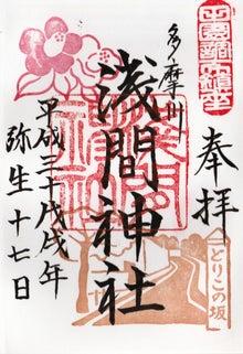 東京都大田区田園調布、多摩川浅間神社の御朱印