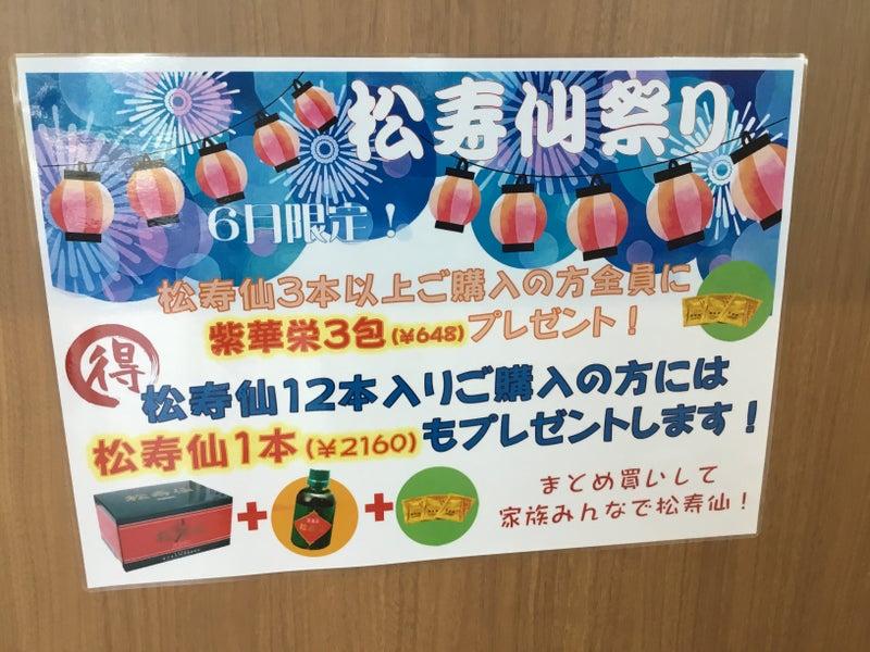 松寿仙祭 POP3