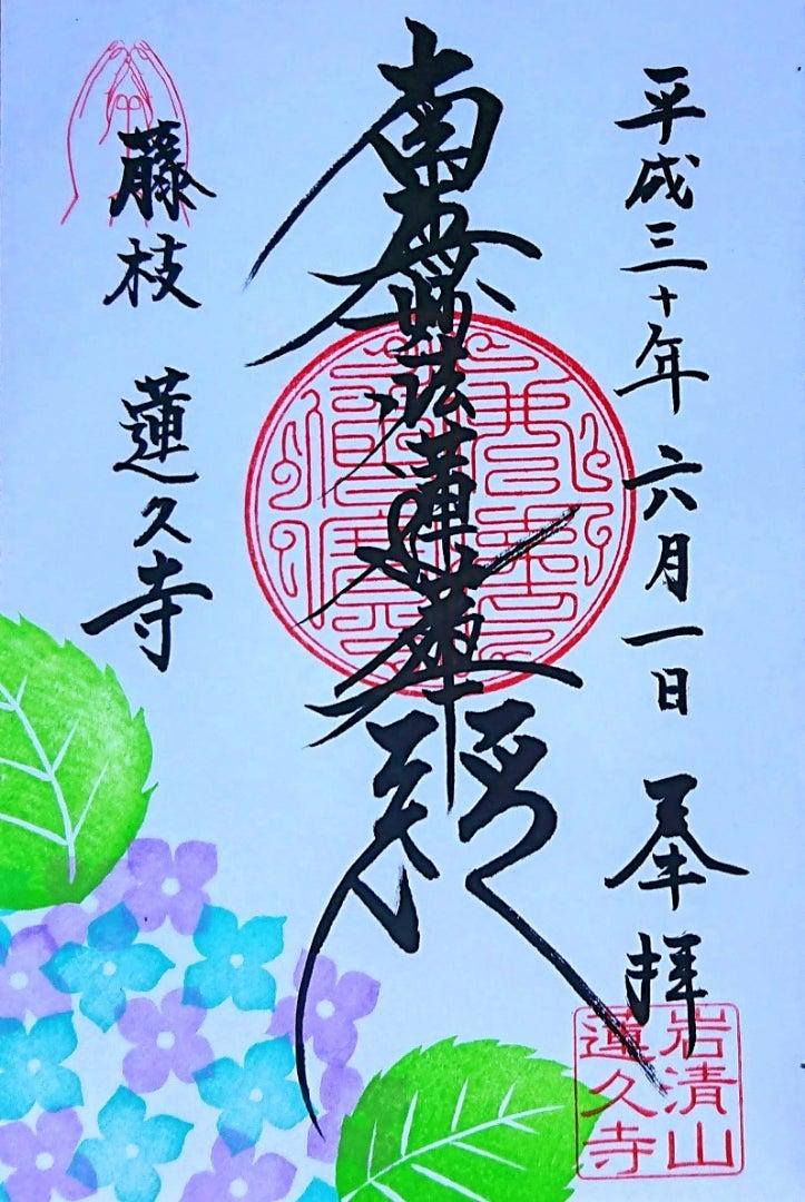 【静岡】藤枝 蓮久寺でいただいたステキな【季節の御首題 ...