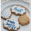 過去に制作したアイシングクッキーをまとめました!の画像
