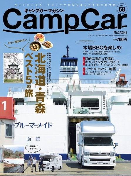 キャンプカーマガジン vol.68
