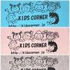 KIDS CORNER Tシャツ!の画像