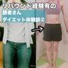 【読者さんダイエット体験談】② リバウンド歴があっても産後ベストな体型に!の画像