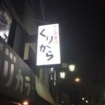 うなぎ串焼くりから 閉店と移転のお知らせの記事に添付されている画像